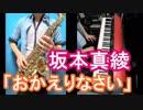 【たまゆら〜hitotose〜OP】「おかえりなさい」を演奏してみた【坂本真綾】