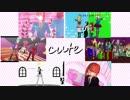 【MMDキミガシネ】テーマ「かわいい」企画動画