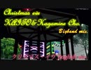 【KAITO】Christmas eve -E K Bigband mix-【MMD-PVF5】