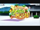 【刀使ノ巫女 刻みし一閃の燈火】イベントストーリー 大乱闘!クリスマスロワイヤル Part.01