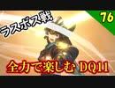 【二人実況】これぞ勇者の大活躍!全力で楽しむDQ11実況 Part76【PS4】