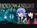 【VOICEROID実況】きりたんがHollowKnightやるだけPart2