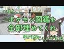 【千草はな】忙しい人のための『今日から私もポケモントレーナー!』 Part.2【Let's Go! ピカチュウ】