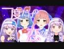 【マクロスΔ】一度だけの恋なら/ ワルキューレ by 朝ノ姉妹&おめがシスターズ