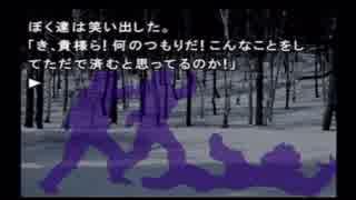 『かまいたちの夜~特別篇~』実況するばい part31