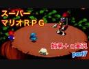 □■スーパーマリオRPGを懐かしみながら実況プレイ part7【姉弟+a実況】