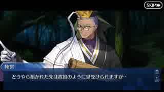 Fate/Grand Orderを実況プレイ 人智統合真国シン編part17