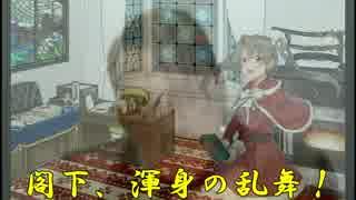 【艦これ】総統閣下は嫁艦のクリスマスグ