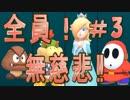 【4人実況】全員!無慈悲なスーパーマリオパァーーーリィ!!#3