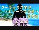 *マーヴェラス*きりたん帽子とズッコケ3人組 第9回【VOICEROID実況】