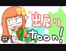 【スプラ1】嫁の出戻りtoon!【プレイ動画(声なし)】#1