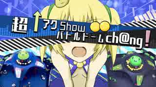 超↑アクShow☆バトルドームch@ng!