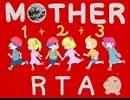 MOTHER2 RTA DXスターマンバグ
