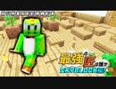 【日刊Minecraft】最強の匠は誰かスカイブロック編!絶望的センス4人衆がカオス実況!♯17【Skyblock3】 thumbnail