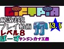 【テンジンカナエ実況】ギフトピア~ナナシ島完全攻略ガイド~【13.5】