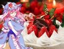 幽々子様のグルメ講座【クリスマス】