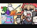 【ポケモンUSUM】アラカルト!Part2.9β - sin草毒統一編【ゆっくり実況】