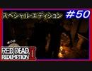 【【ついに奴と決着】】#50 RED DEAD REDEMPTION 2:スペシャルエディション【猟奇殺人犯の正体】