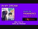 [VOCALOIDカバー曲][巡音ルカ] IN MY DREAM (ブレンパワード) 真行寺恵里