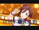 日刊木場真奈美 第558号 「きみにいっぱい☆」