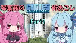 【Cities:Skylines】琴葉茜の街おこし Par
