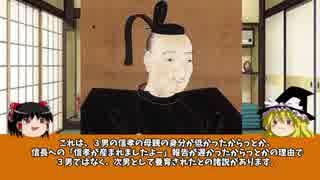 【ゆっくり】歴史上人物解説002 織田信雄