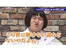 ゴッドタン 2018/12/8放送分 第5回芝居ヤバイ芸人No.1決定戦