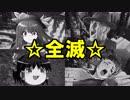【字幕プレイ】ポンコツが逝くFARCRY5:Part.42.5