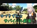 ゆづきずArk:The Island 劇場【ARK:Survival Evolved】
