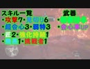 【モンハンワールド】テオ・テスカトル 片手剣TA