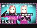 「テクノお祭りParaPara」HYPER TECHNO POP教典01 第七使徒