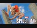 【実況】全裸スパイダーマン【Marvel's SPIDER-MAN #20】