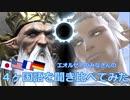 【FF14】4ヶ国語を聞き比べてみた(パッチ3.x|Vol.4)
