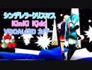 シンデレラ・クリスマス/KinKi Kids【VOCALOIDカバー】