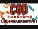 【CoD:BO4】~BO4王への道~Road To Top Player part3-1
