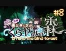第45位:【Ori and the Blind Forest】自称東北きりたんとくらやみの森#8【VOICEROID実況】