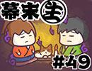 [会員専用]幕末生 第49回(地震の後に) thumbnail