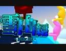 【実況】うさぎ男達の旅【Super Bunny Man】雪山編