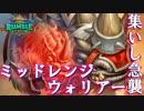 【ハースストーン】急襲ミニオン達が集う!ミッドレンジウォリアー!