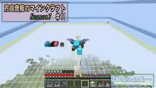 【Minecraft】 方向音痴のマインクラフト Season7 Part11 【ゆっくり実況】
