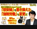 「慰安婦」と「強制労働」も書き換えた反日でお馴染みのJapanTimes|みやわきチャンネル(仮)#296