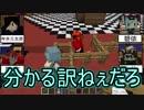 【Minecraft】ダンガンロンパPVP【4戦目:後半】