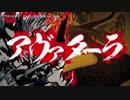 【ニコカラ】アヴァターラ〈ナナホシ管弦楽団×島爺〉【on_v】