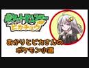【ピカブイ】あかりとピカさんのポケモン小道_OP【VOICEROID遊劇場祭】