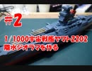 第83位:#2【プラモデル製作実況】1/1000 宇宙戦艦ヤマト2202 離水ジオラマを作る thumbnail