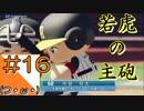 #16【パワプロ2018】チャンピオンシップ会場からこんにちは【つみき荘】