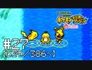 【実況】全386匹と友達になるポケモン不思議のダンジョン(赤) #27【039/386~】