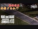 【Project Zomboid】マキと茜と時々ゾンビ -サバイバル日記- #08