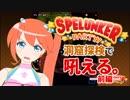 キランユウ、洞窟探検で吼える。‐前編‐【みんなでワイワイ!スペランカー/Spelunker Party!】