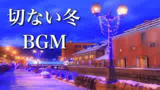 冬に聴きたい、ちょっと切ないピアノ曲【作業用・勉強用BGM】~切なくて温かい癒し音楽~